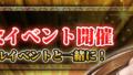 GW記念モンスター召喚イベント【終了】